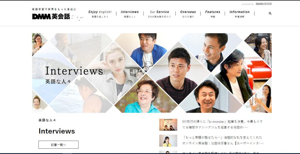 DMM英会話Blog