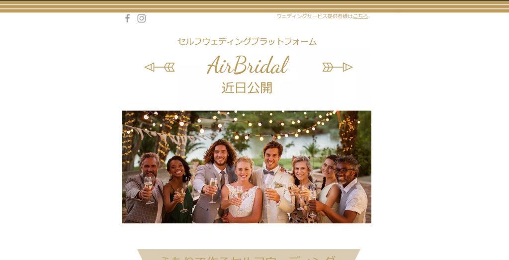 AirBridal ウェブサイト