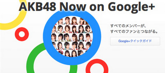 AKB48 for Google+